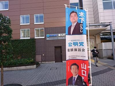 200131shiinamachi.jpg