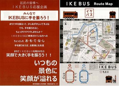200204ikebus.jpg