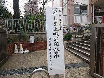 200213tfujimidai.jpg