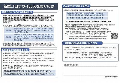 200219cyoukugai.jpg