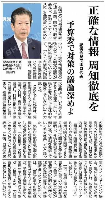 200219yamaguchi.jpg