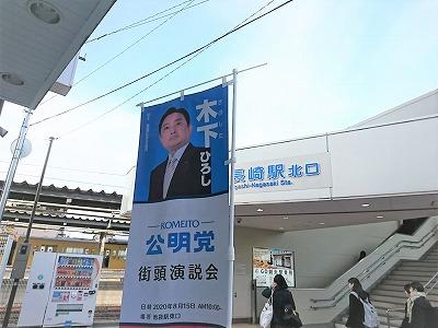 200220higashinaga.jpg