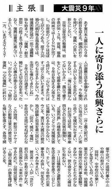 200310daishinsai9nen.jpg