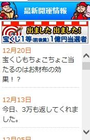2019/12/20 開運報告