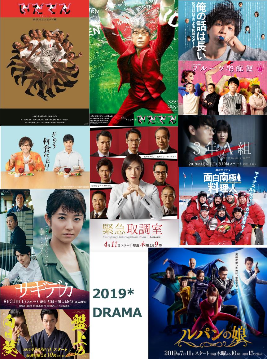 2019年のテレビドラマ