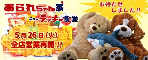 bnr_eigyo-saikai01.jpg