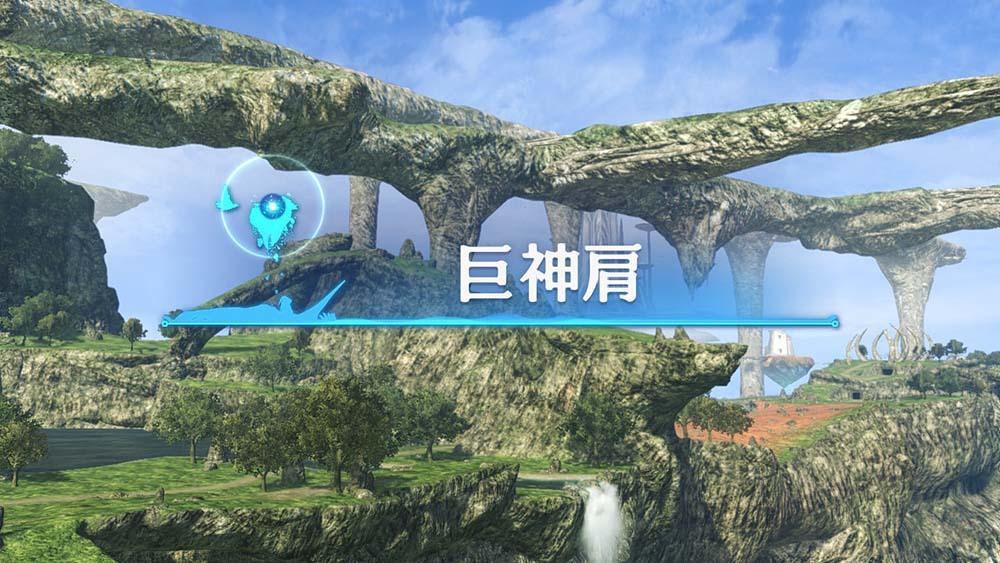 【ゼノブレイドDE】新マップ(?)巨神肩