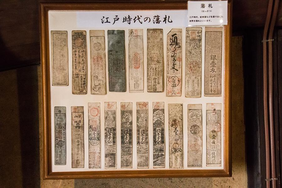 江戸時代の藩札