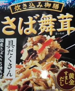 さば舞茸ご飯の素