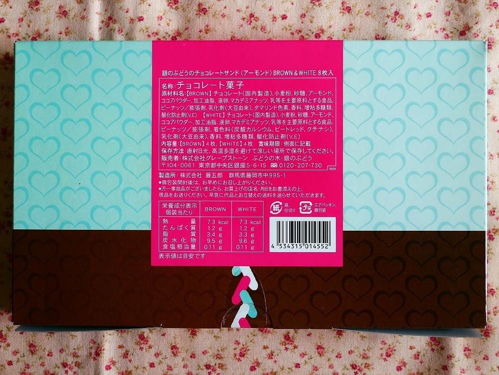 2019_09_22 グレープストーン:銀のぶどうのチョコレートサンド02