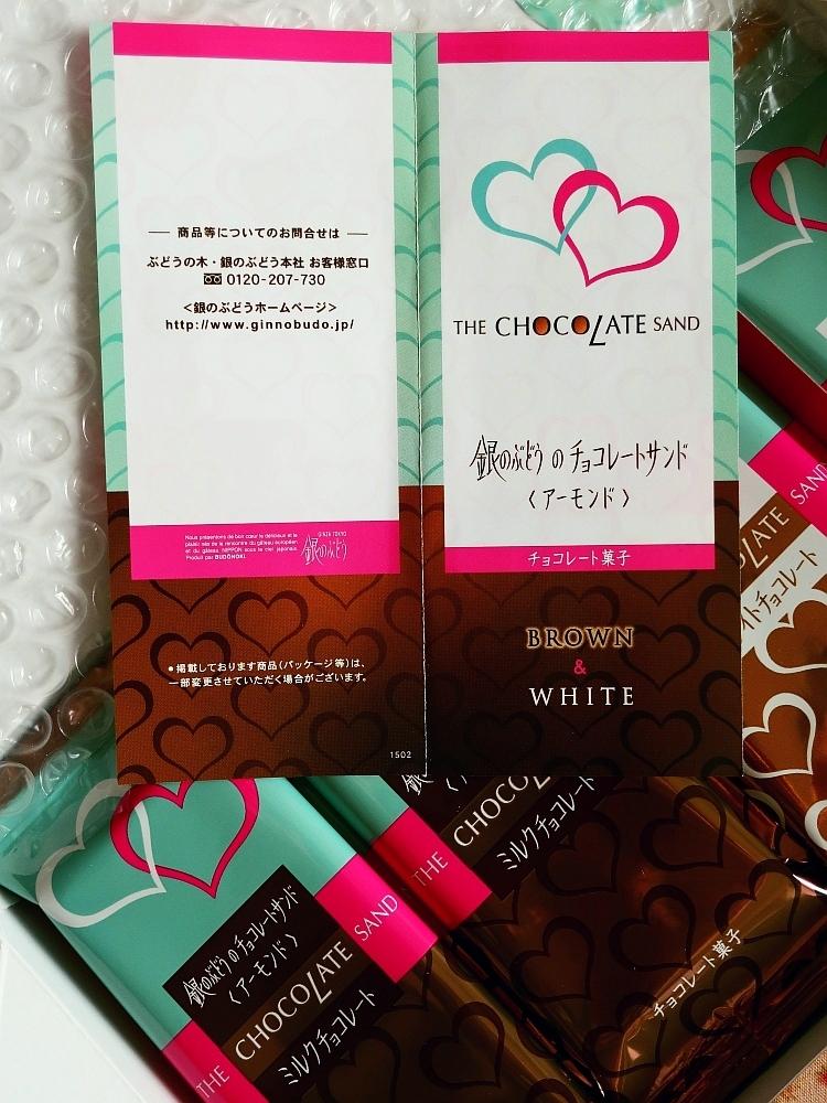 2019_09_22 グレープストーン:銀のぶどうのチョコレートサンド06