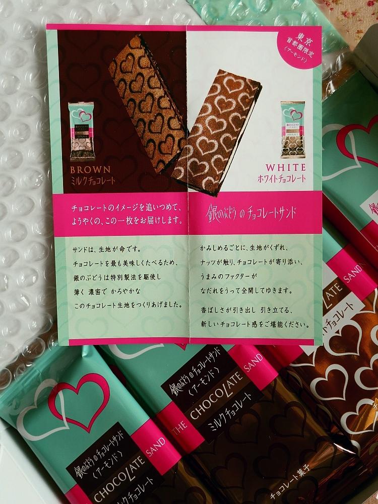 2019_09_22 グレープストーン:銀のぶどうのチョコレートサンド07