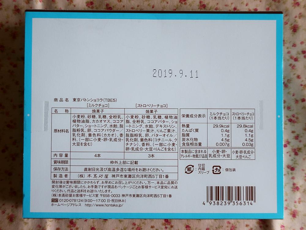 2019_09_22 神戸:木髙砂屋 東京バトンショコラ02