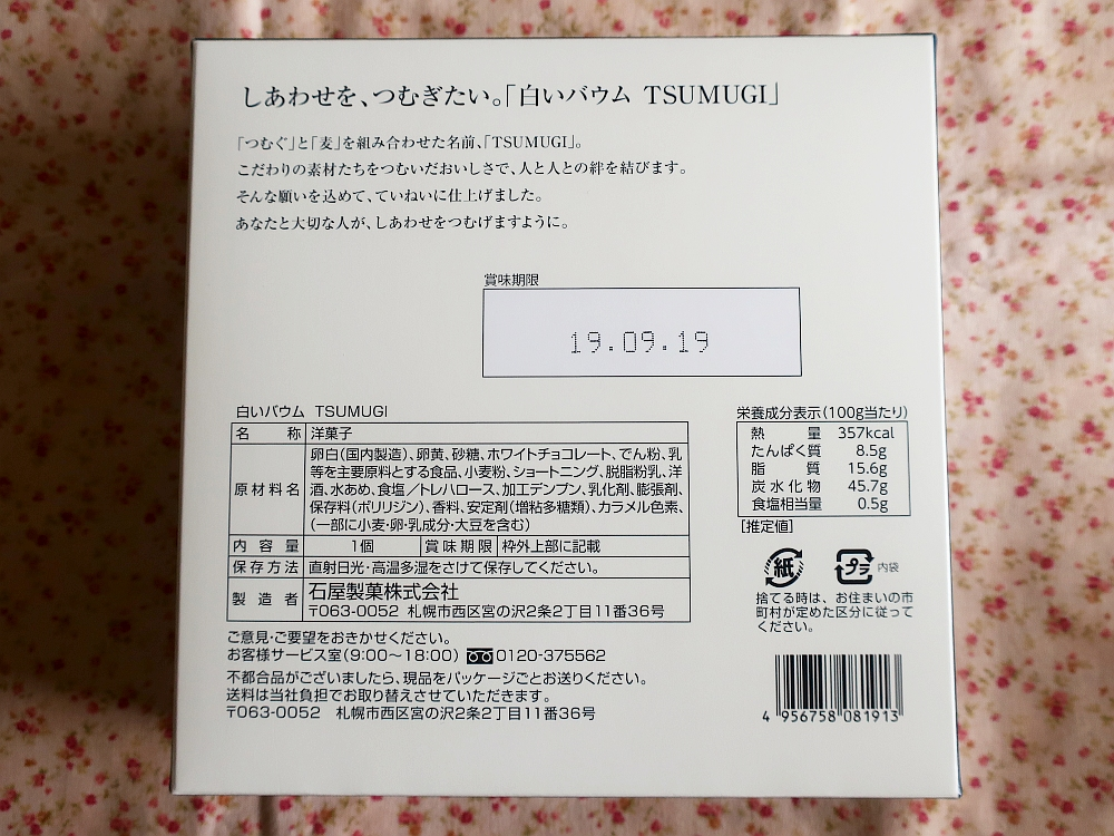2019_09_01 札幌:石屋製菓 白いバウム TSUMUGI02