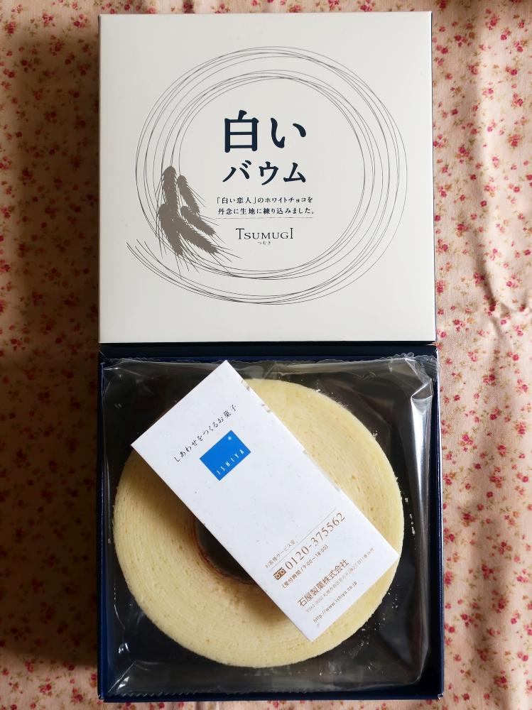 2019_09_01 札幌:石屋製菓 白いバウム TSUMUGI03