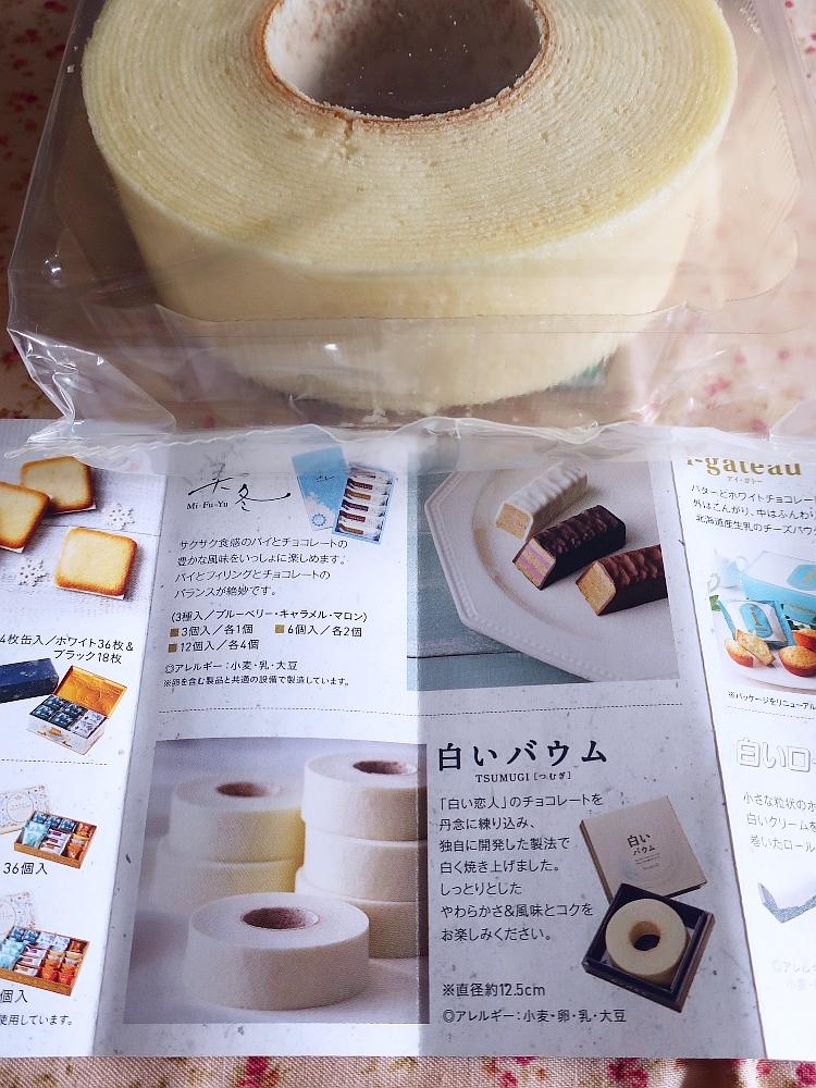 2019_09_01 札幌:石屋製菓 白いバウム TSUMUGI05