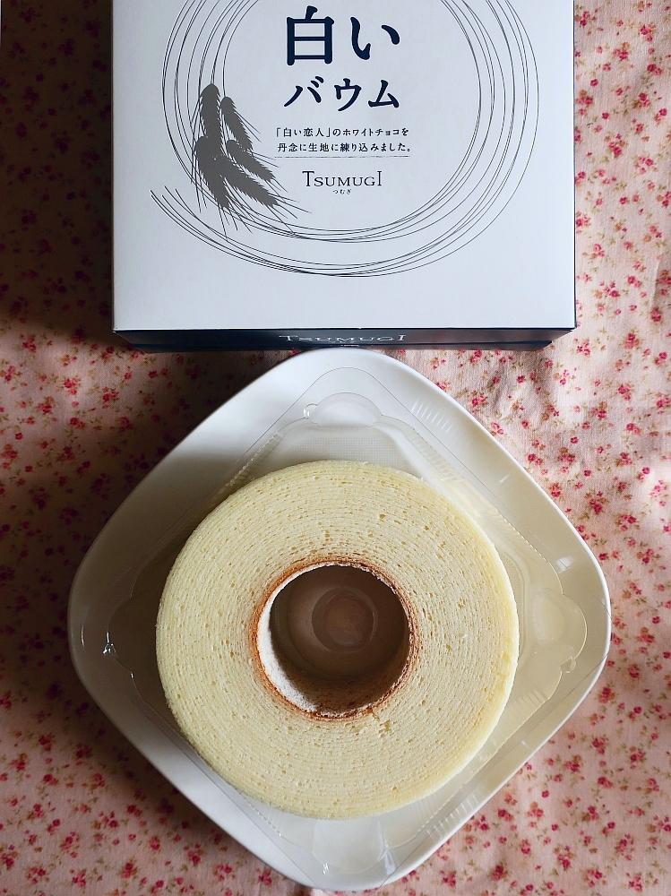 2019_09_01 札幌:石屋製菓 白いバウム TSUMUGI06