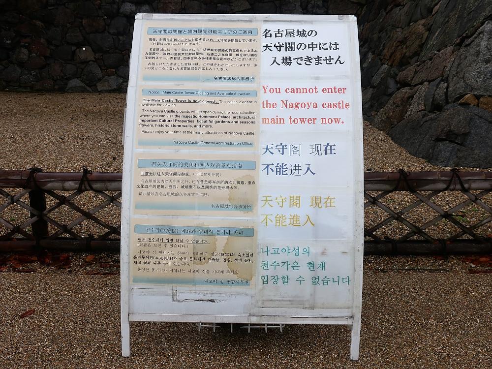 2019_10_19 名古屋城:名古屋まつり無料開放09-名古屋城天守閣入場不可