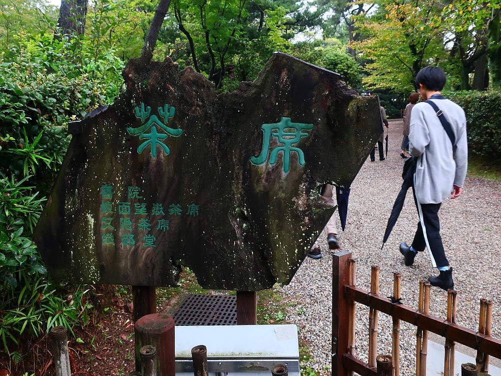 2019_10_19 名古屋城:名古屋まつり無料開放15-茶席特別公開02