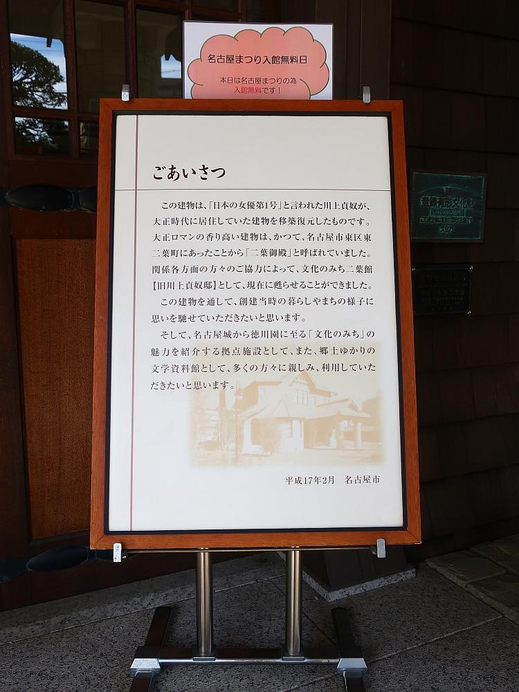 2019_10_20 東区橦木:旧川上貞奴邸 二葉館03