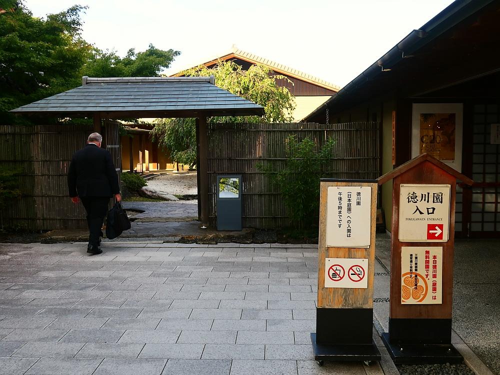 2019_10_22 名古屋市東区:徳川園(即位礼正殿の儀-入園無料)06