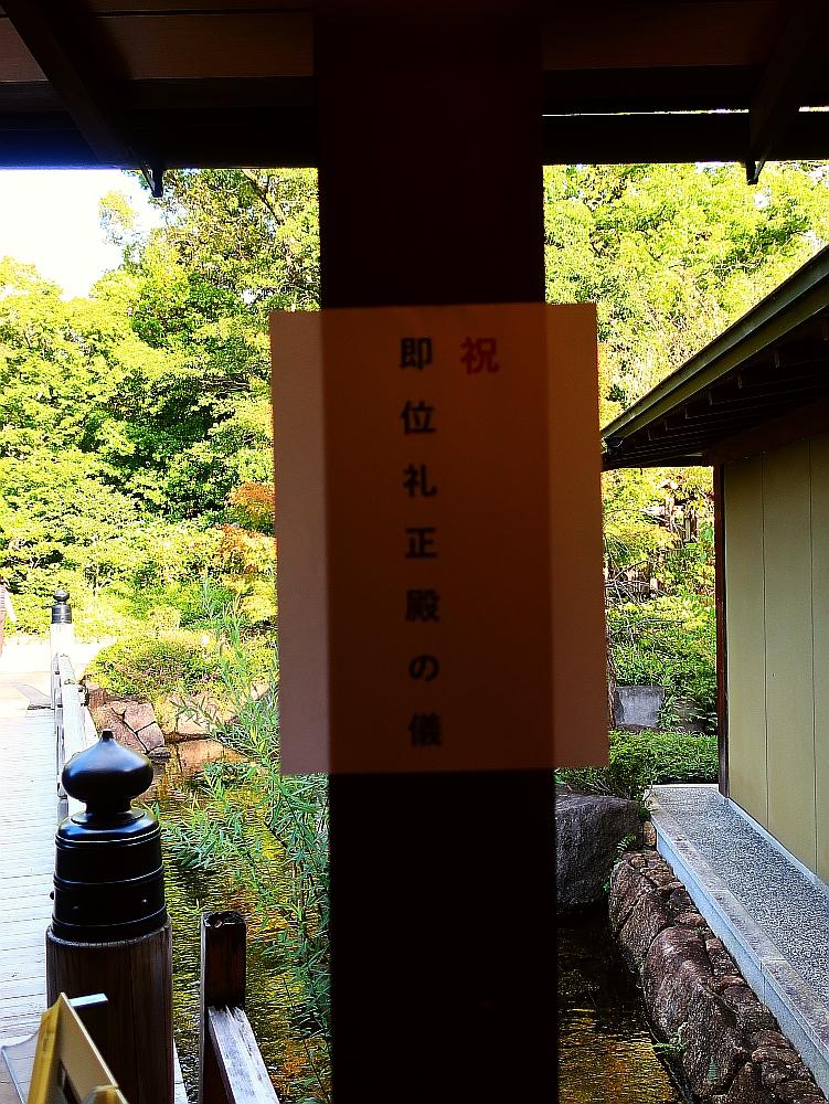 2019_10_22 名古屋市東区:徳川園(即位礼正殿の儀-入園無料)08