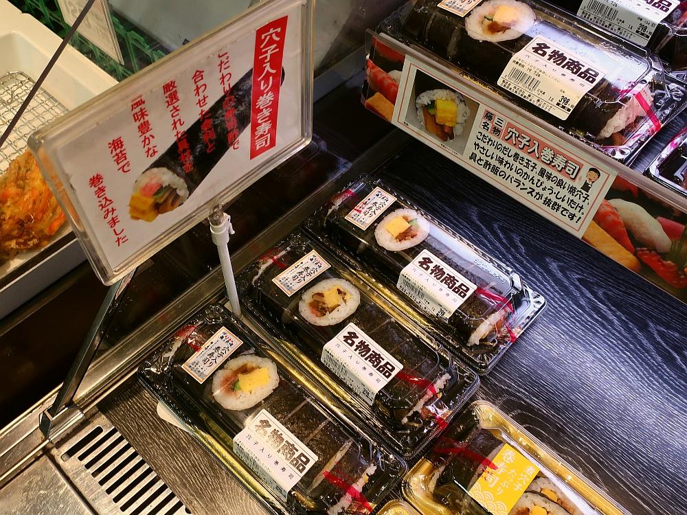2019_07_26 安芸阿賀:藤三 穴子入り巻寿司01