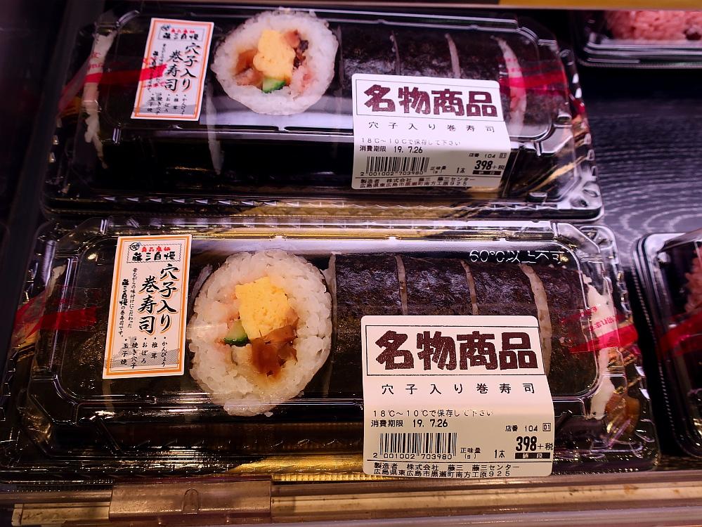 2019_07_26 安芸阿賀:藤三 穴子入り巻寿司02