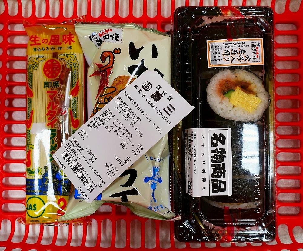 2019_07_26 安芸阿賀:藤三 穴子入り巻寿司03