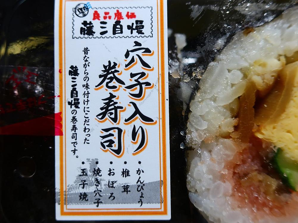 2019_07_26 安芸阿賀:藤三 穴子入り巻寿司04
