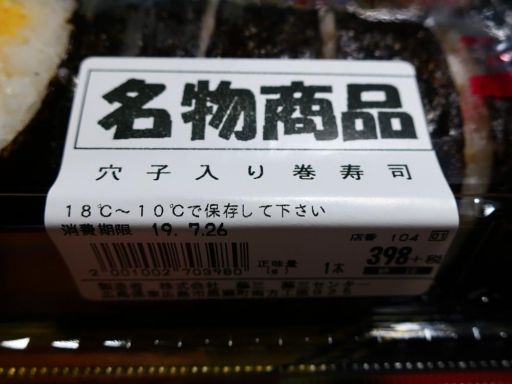 2019_07_26 安芸阿賀:藤三 穴子入り巻寿司05