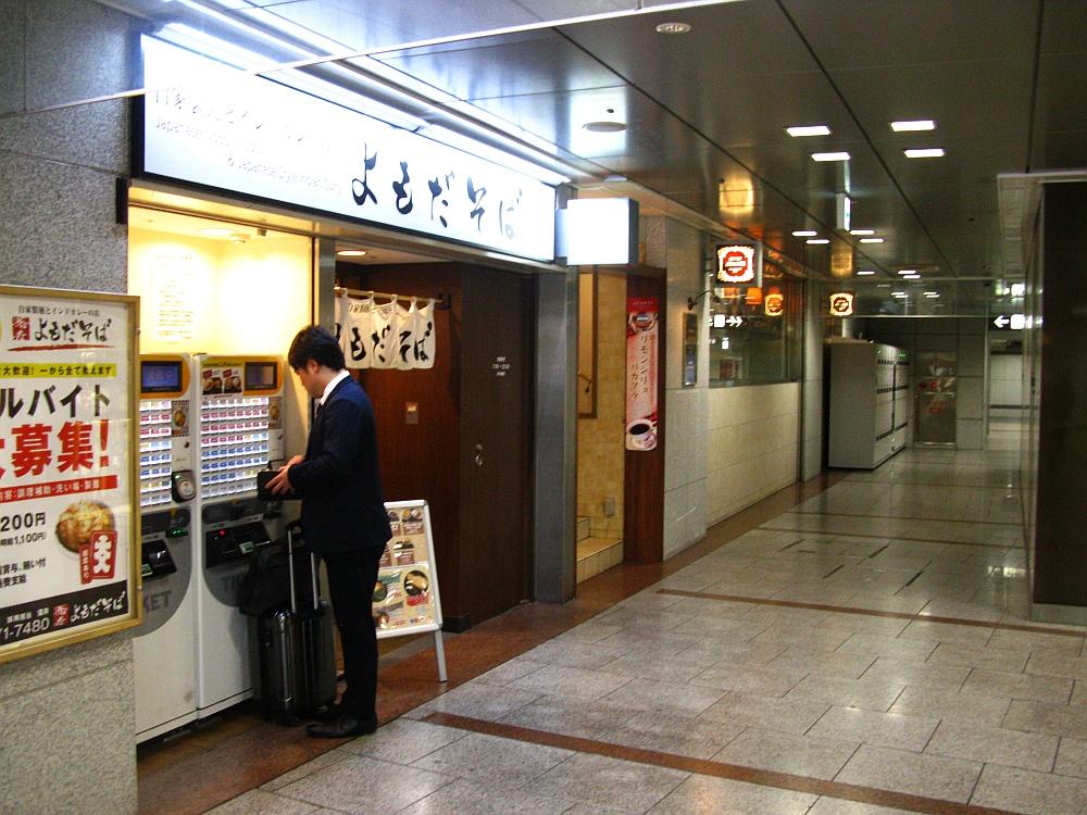 2018_04_12 よもだそば 名古屋うまいもん通り広小路口店05