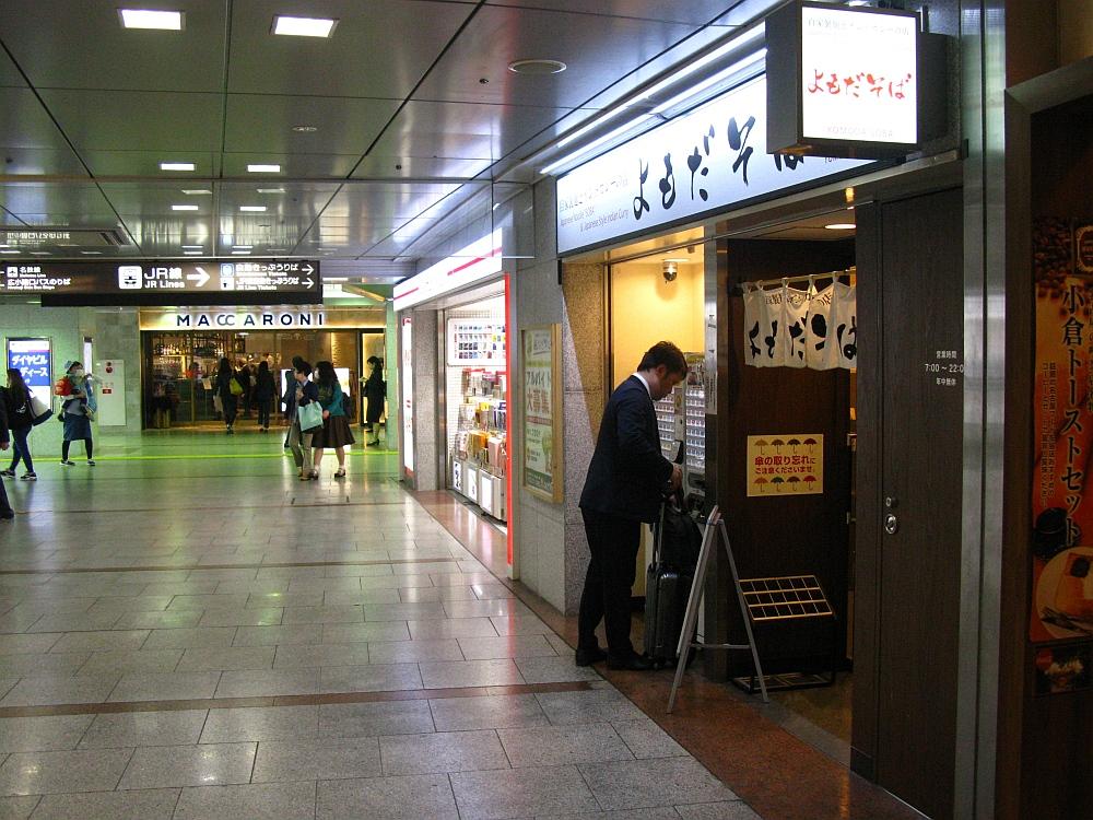 2018_04_12 よもだそば 名古屋うまいもん通り広小路口店06