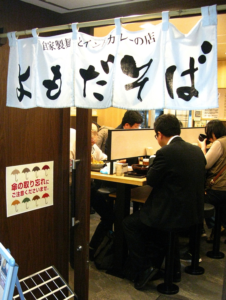 2018_04_12 よもだそば 名古屋うまいもん通り広小路口店11