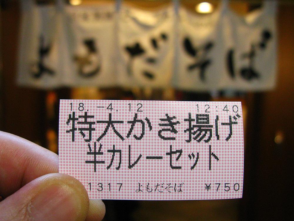 2018_04_12 よもだそば 名古屋うまいもん通り広小路口店12