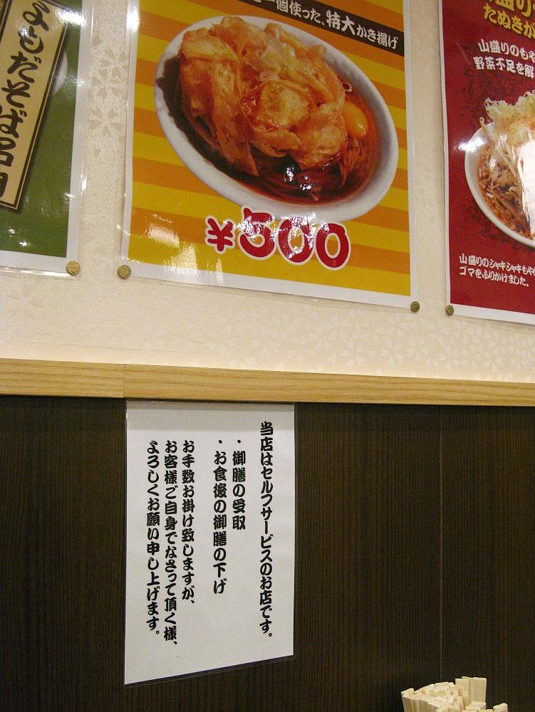 2018_04_12 よもだそば 名古屋うまいもん通り広小路口店16