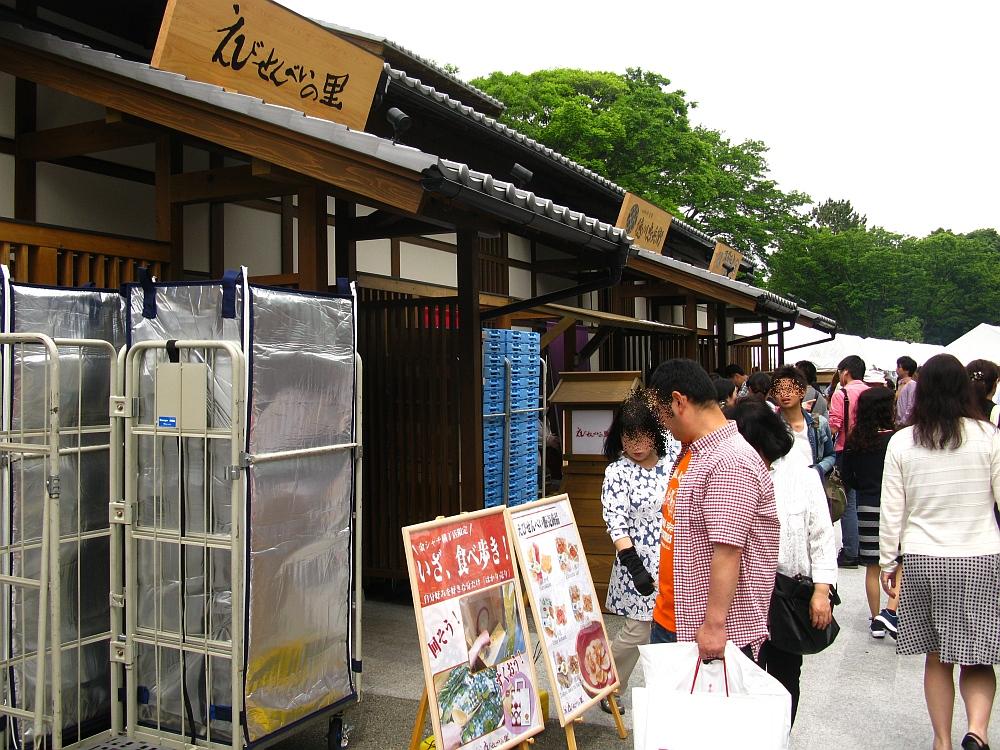 2018_05_03名古屋城:金シャチ横丁(義直ゾーン)えびせんべいの里002