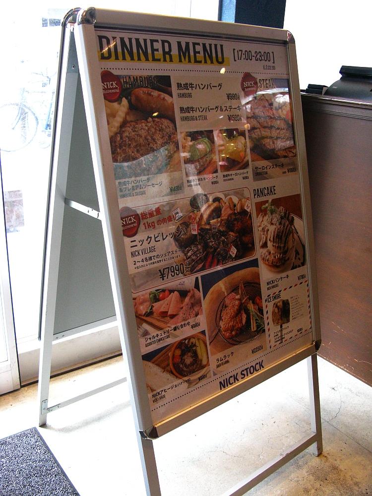 2018_05_04肉が旨いカフェ NICK STOCK 名古屋駅前店009