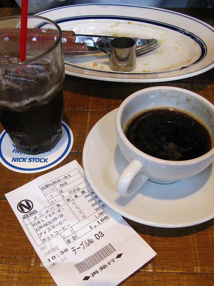2018_05_04肉が旨いカフェ NICK STOCK 名古屋駅前店049