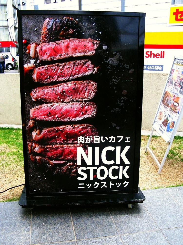 2018_05_04肉が旨いカフェ NICK STOCK 名古屋駅前店008