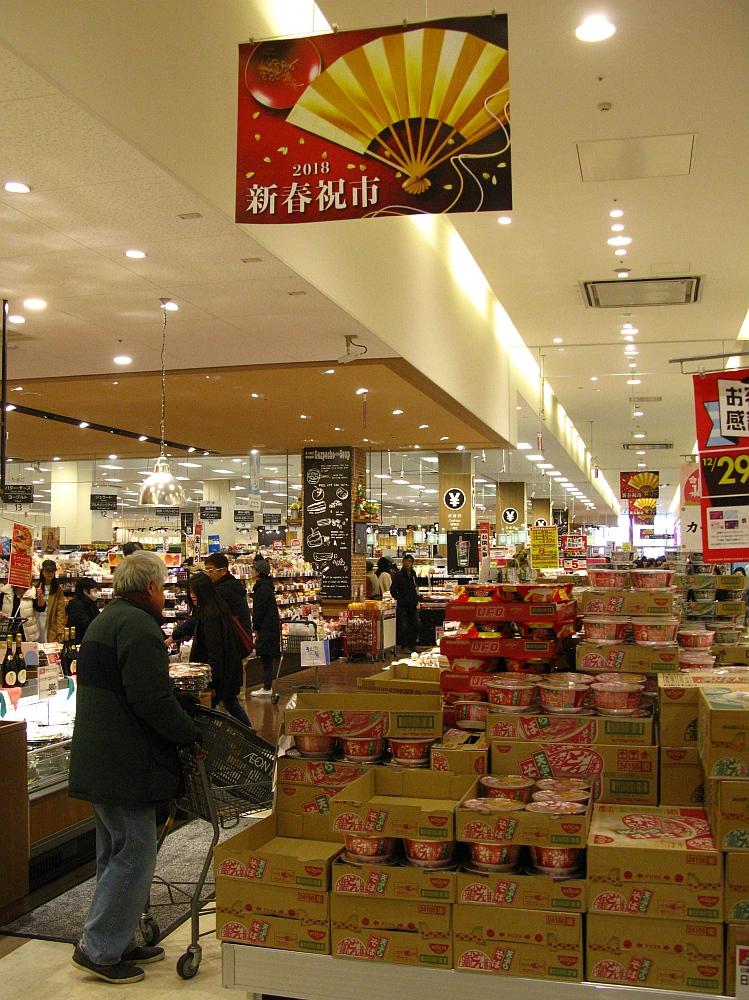 2017_12_30上小田井:mozoワンダーシティ イオン06