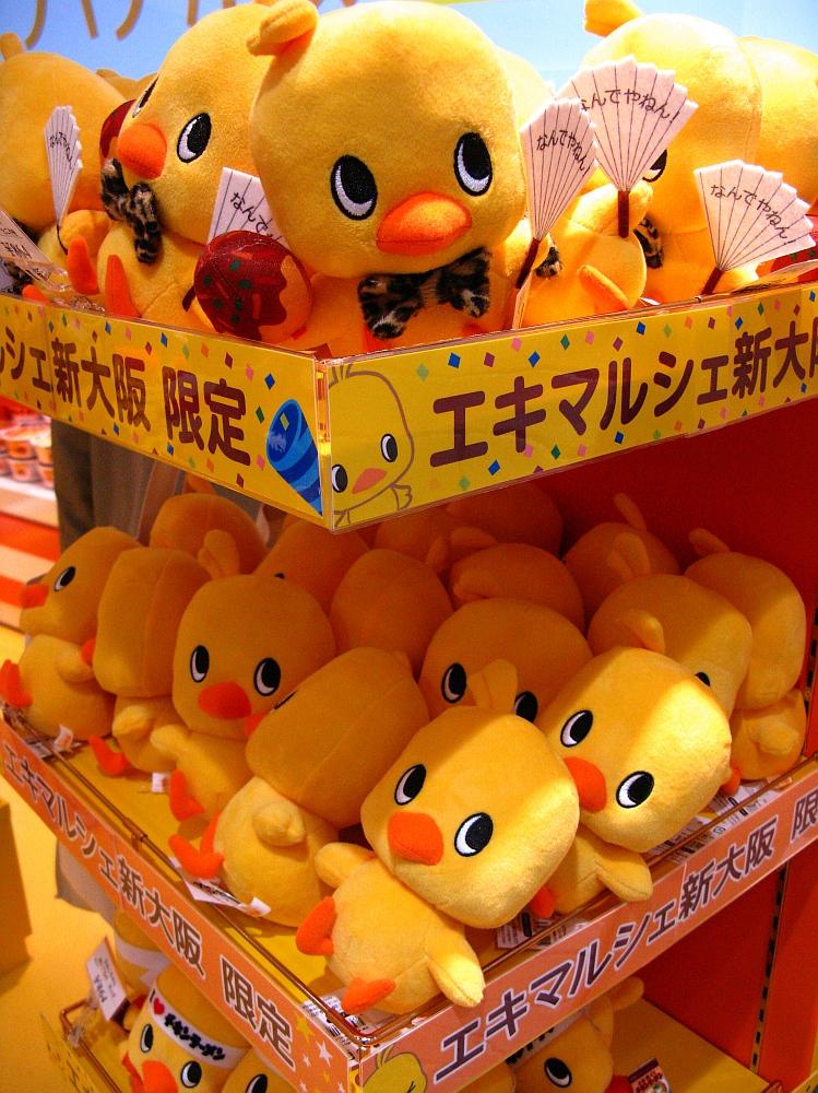 2015_03_09新大阪:在来線構内- (11A)チキラーハウス