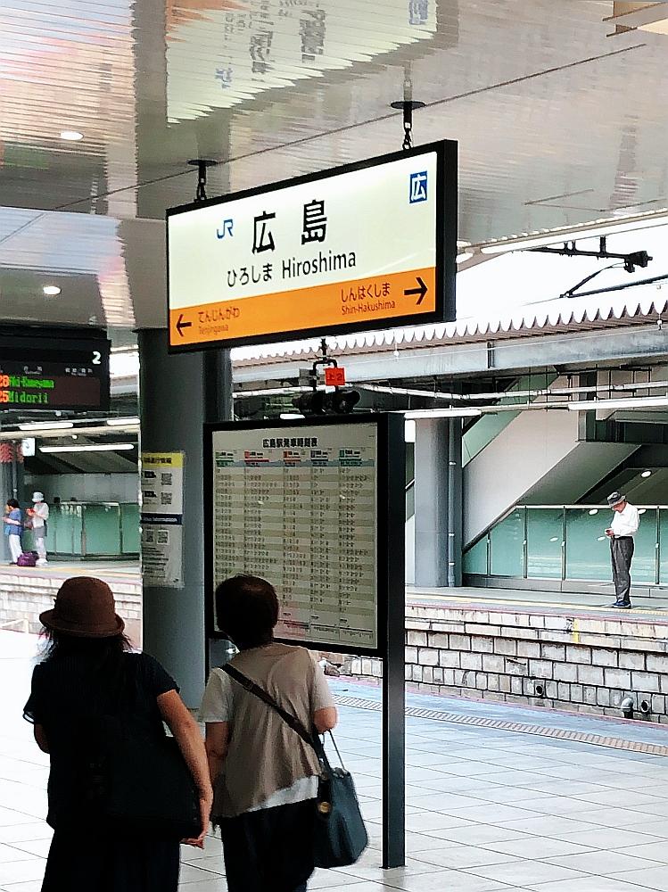 201906 (2広島駅)