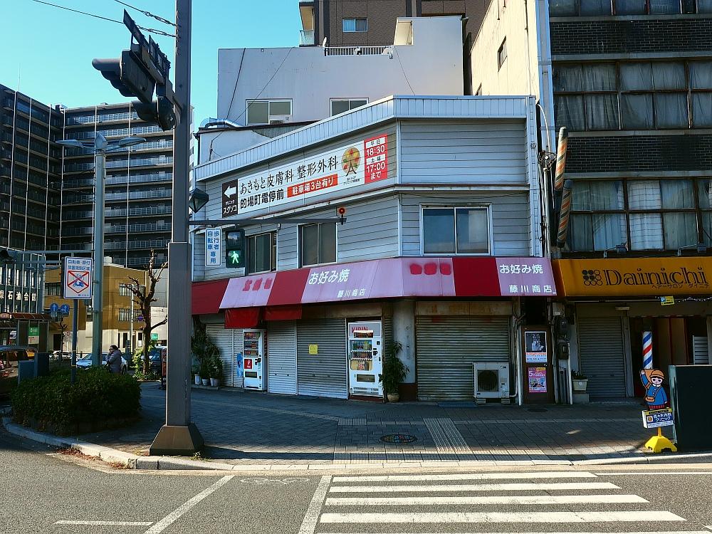 2019_12_13広島:13藤川商店02
