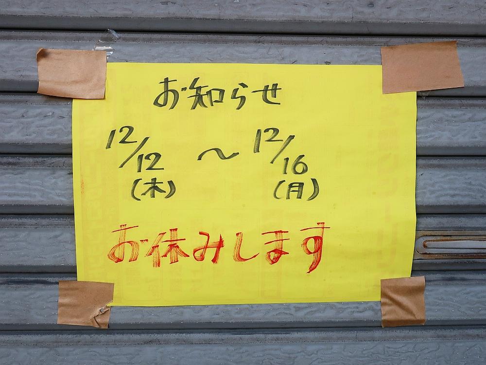 2019_12_13広島:13藤川商店03