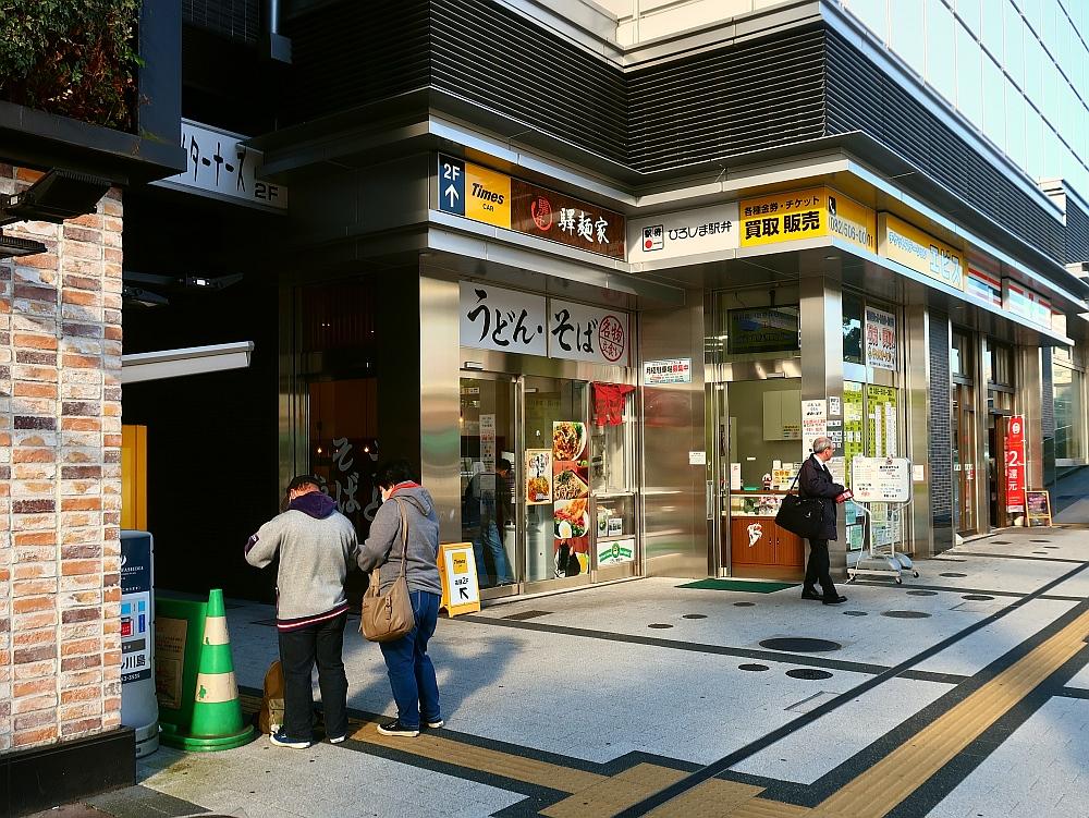 2019_12_13広島:23驛麺家03