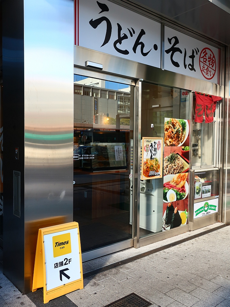 2019_12_13広島:23驛麺家04