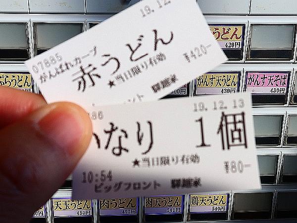 2019_12_13広島:23驛麺家07A