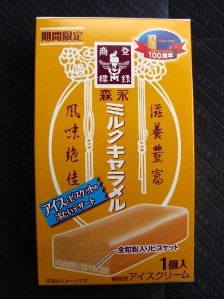 2014_03_01 森永製菓:森永ミルクキャラメルアイス01