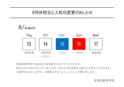 8月入校日変更
